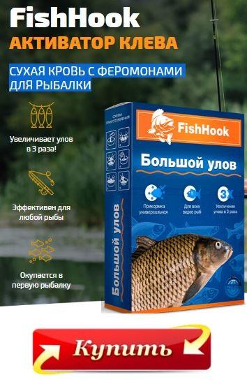 Большой улов FishHook в Макеевке